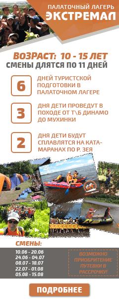 Палаточный лагерь Экстремал